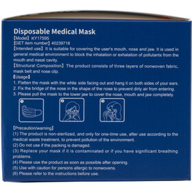 Disposable medical face mask (box of 50 masks)